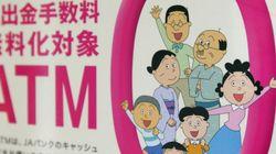 70歳まで働く社会〜磯野波平さんは何歳か?