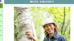 柳生真吾さん死去、47歳 NHK「趣味の園芸」キャスター