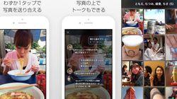 視界を共有するアプリ「Picsee」は、コミュニケーションのあり方を変容させるか