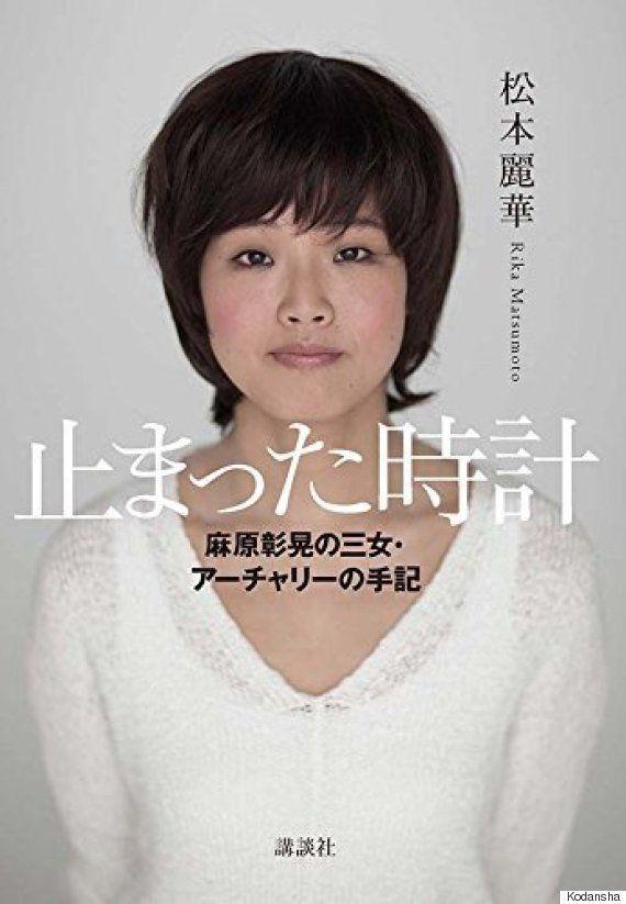 オウム真理教教祖・麻原彰晃の三女アーチャリー・松本麗華さん「単なる人間に、いつかなりたい」
