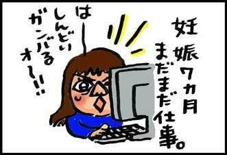【子育て絵日記4コママンガ】つるちゃんの里帰り|東京のど真ん中で、遭難する妊婦編