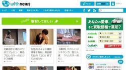 国内外の伝統メディアがユーザーに寄り添ったサービスに参入