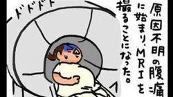 【子育て絵日記4コママンガ】妊娠中のMRI撮影で