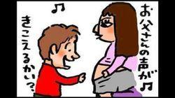 【子育て絵日記4コママンガ】お腹の我が子に語りかける旦那さん