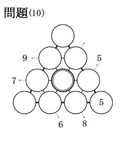 三角パズルに挑戦! 第5回