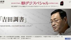 片山容疑者の逮捕で霞んだ、朝日新聞の画期的特ダネ予告