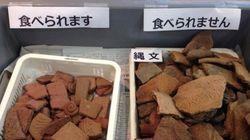 2014年のお菓子作り考古学的ニュース