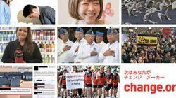 Change.org日本版 50万人突破!