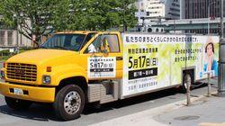 「大阪都構想・住民投票」を世田谷から見つめると