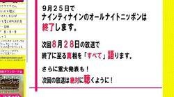 「ナイナイのオールナイトニッポン」9月25日最終回