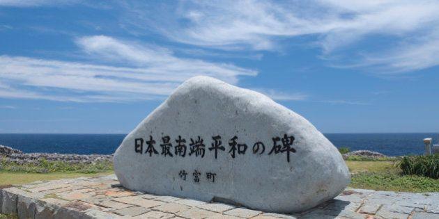波照間島の知られざる「戦争マラリア」の悲劇。沖縄戦で島民絶滅の危機に
