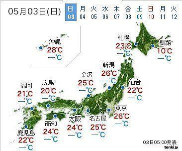5月3〜4日の天気、雨が降る地域は?