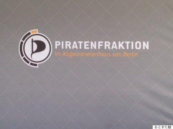 ドイツ海賊党の苦悩...偉大なる「素人集団」の挑戦の行方は?