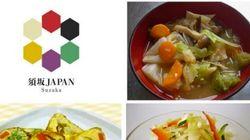 長寿日本一の長野県!注目の都市「須坂市」で健康のために食べられているものとは?