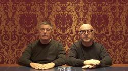 ドルチェ&ガッバーナ、創立者2人が動画で謝罪「世界中の中国人の方に謝りたい」