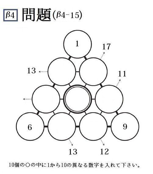 三角パズルに挑戦! 第37回