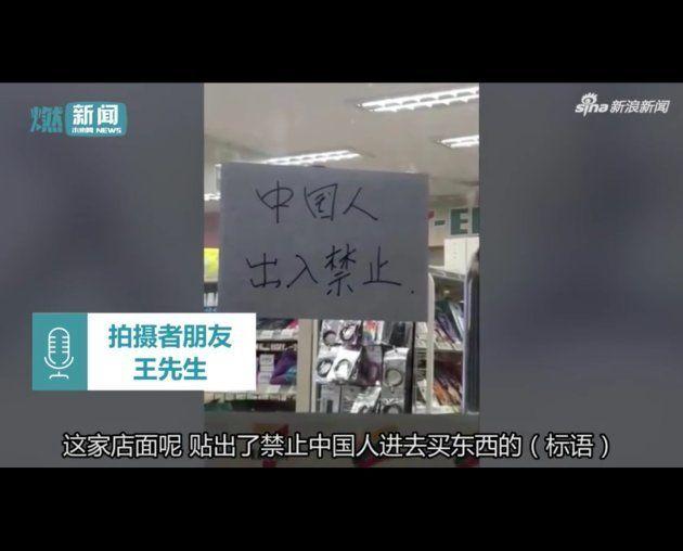 「中国人立ち入り禁止」の張り紙が物議を醸していることを伝える中国メディア。