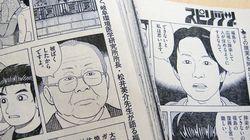 鼻血と日本的ナルシシズム