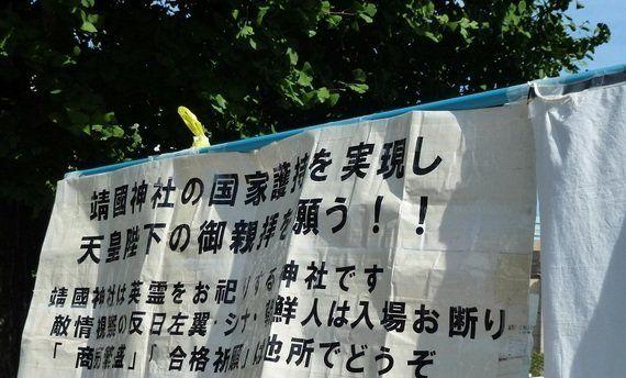 戦後70年目企画最終回 8月15日の靖国神社付近などを歩く