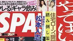 週刊SPA!の炎上 海外メディアはどう報じたか 特集「ヤレる女子大RANKING」