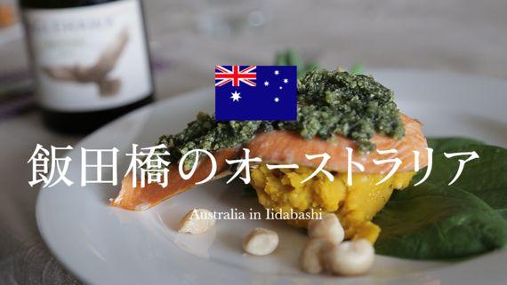 オーストラリアの家庭料理をいただきます!自家製ペストソースで食べる、タスマニアサーモンの味はいかに!?【世界の食卓を旅する動画 vol.20 オーストラリア編】|
