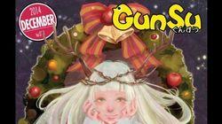 小説『悪魔とドライヴ ビッチェズ・ブリュー』が『月刊群雛 (GunSu) 2014年12月号』に掲載! ──
