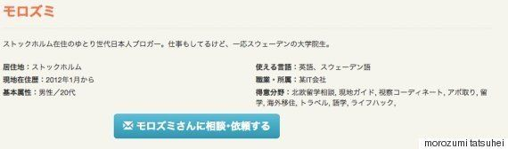 海外在住の日本人ができる仕事はこんなにある!自分だけの「ナリワイ」をつくりましょうよ。