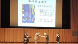 なつのロケット団本が星雲賞ノンフィクション部門を受賞しました!