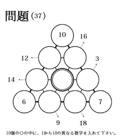 三角パズルに挑戦! 第19回
