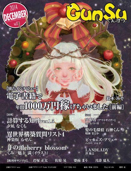 小説『髪の毛探偵 石神くん 0』が『月刊群雛 (GunSu) 2014年12月号』に掲載! ──