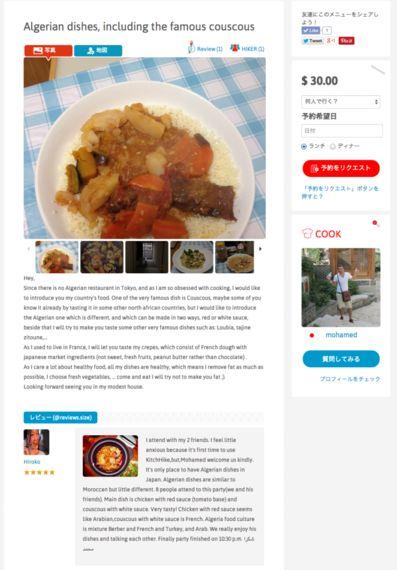 具だくさんなクスクスとアボカドサラダ、アルジェリアの伝統的な家庭料理をヘルシーな日本風に!【世界の食卓を旅する動画 vol.16