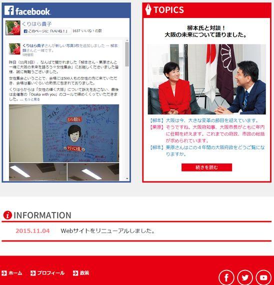 大阪府知事選候補、ネット活用徹底比較!「ブランド全面の現職」vs「個人から輪を広げる自民新人」