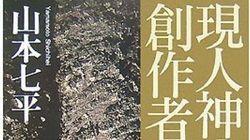 日本人の根底に流れる「できてしまった社会」の正当化思想
