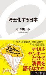 東京からみたショッピングモール観――『埼玉化する日本』