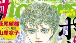 「ポーの一族」40年ぶり新作の掲載誌が異例の重版 萩尾望都さん