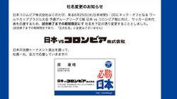日本コロムビアが「日本vsコロンビア」に 期間限定で社名変更