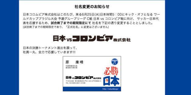 日本コロムビアが「日本vsコロンビア」に 期間限定の社名変更で日本代表にエール【ワールドカップ】