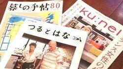 「クウネル」「つるとはな」「暮しの手帖」から考える「雑誌の本懐」とは?