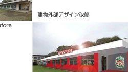 廃校となった学校施設を有効活用、プレミアリーグのサッカースクールを誘致