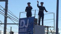DJ自衛官、入間航空祭に現る(動画)