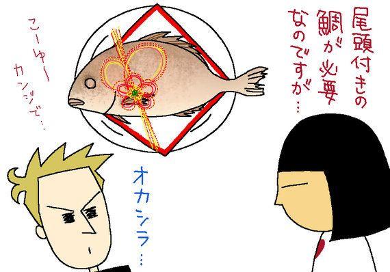 日本vsドイツお食い初め問題-夫はゲルマン人(16)-