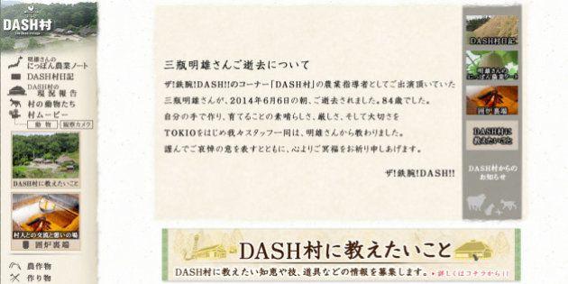 三瓶明雄さん追悼 TOKIO「もう会えないなんて、今は信じることができません」
