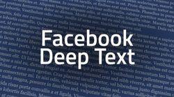 「Deep Text」とは?