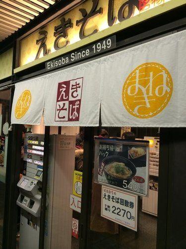 麺とスープがミスマッチ!?JR姫路駅の「日本一の立ち食いそば」はこんな味です