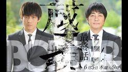 小栗旬VS西島秀俊「木9刑事ドラマ」の明暗