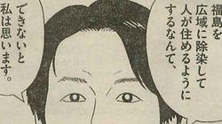 福島県内の自治体の取り組み―美味しんぼと