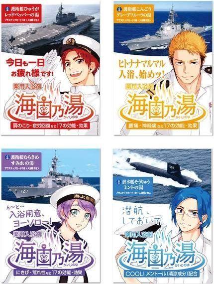 護衛艦をイケメン擬人化した入浴剤、その名も「海自乃湯」......開発秘話を担当者に直撃取材
