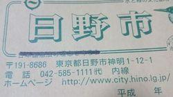 日野市の封筒、「憲法守ろう」を黒塗り 市長が釈明