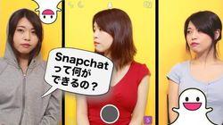 【動画】Snapchatって最近よく聞くけど、何ができるの?