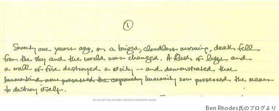 オバマ大統領の広島スピーチは誰が書いた?「何度も手直し」手書き原稿公開